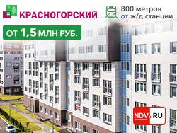 Квартиры в мкр. «Красногорский». Ипотека 4,8% Готовые дома. Скидки до 10%!